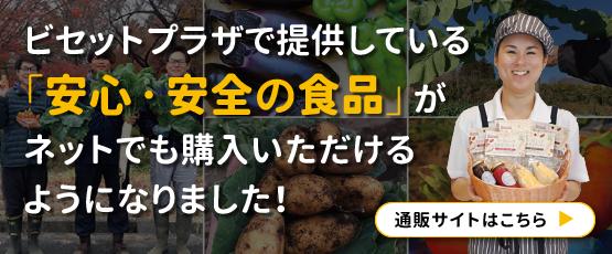 安心・安全な食の通販サイト「しぜんとくらそ(しぜくら)」